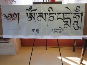 Tashi's calligraphy Om Mani Padme Hum
