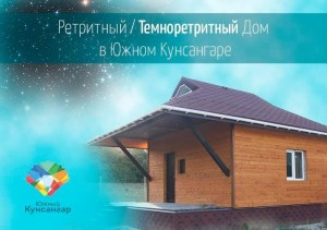New Retreat Cabin in Crimea