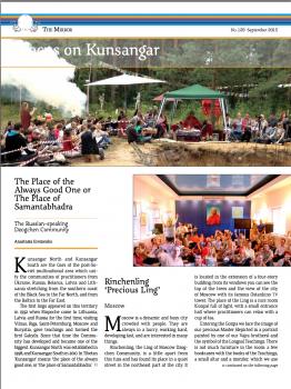 Focus on Kunsangar issue 129