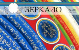 New Issue of Zerkalo