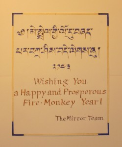 Losar, the Tibetan New Year