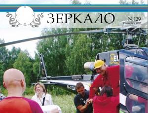 Zerkalo issue 129
