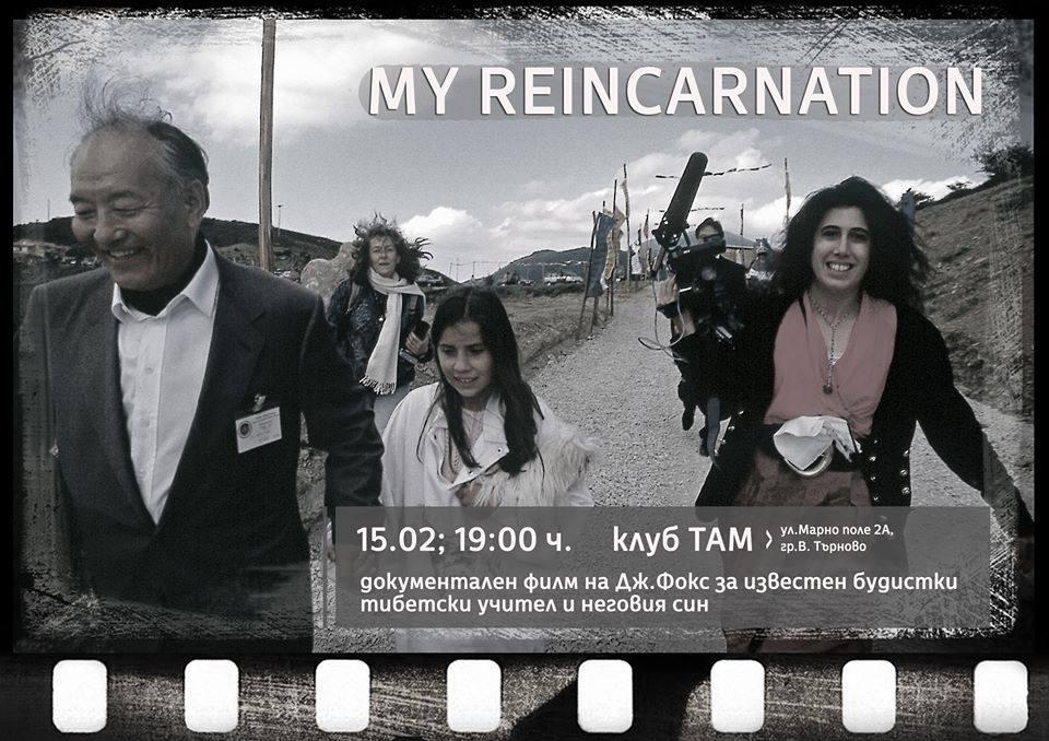 myreincarnation